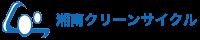 湘南クリーンサイクル